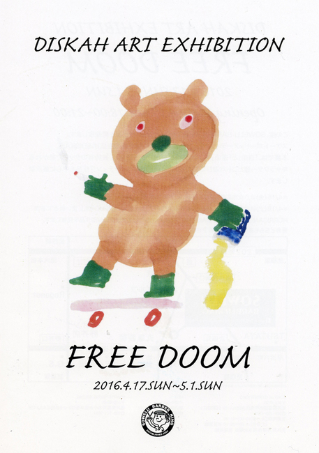 freedoom.jpg